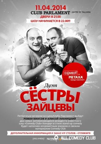 Сёстры Зайцевы из Comedy Club выступят в Таллинне!