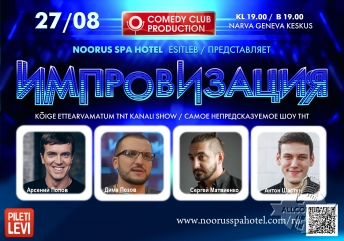 «Импровизация» от Comedy Club Production в Нарве