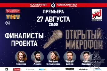 Концерт стриптиз-шоу «Открытый Микрофон». Премьера!